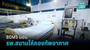 BDMS ส่งมอบ โรงพยาบาลสนามให้กองทัพอากาศ