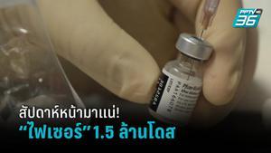 """ศบค. ยืนยัน """"ไฟเซอร์"""" มาถึงไทยสัปดาห์หน้า อีก 1.5 ล้านโดส"""
