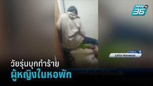 วัยรุ่นเกือบ 20 คนบุกทำร้ายผู้หญิงในหอพัก