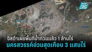 จิสด้าเผยภาพถ่ายดาวเทียมสถานการณ์น้ำท่วมขังกินพื้นที่รวมกว่า 1 ล้านไร่