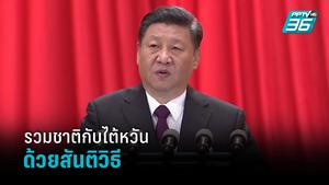 ประธานาธิบดีสี จิ้นผิง ยันรวมชาติกับไต้หวันด้วยสันติวิธี