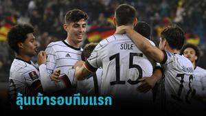 เยอรมนี จ่อทีมแรกเข้ารอบสุดท้ายฟุตบอลโลก 2022