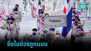 หัวหน้านักกีฬาไทยเผยใช้ชื่อ TOC หลัง วาด้า แบน คาดแก้ กม.เสร็จต้นปีหน้า