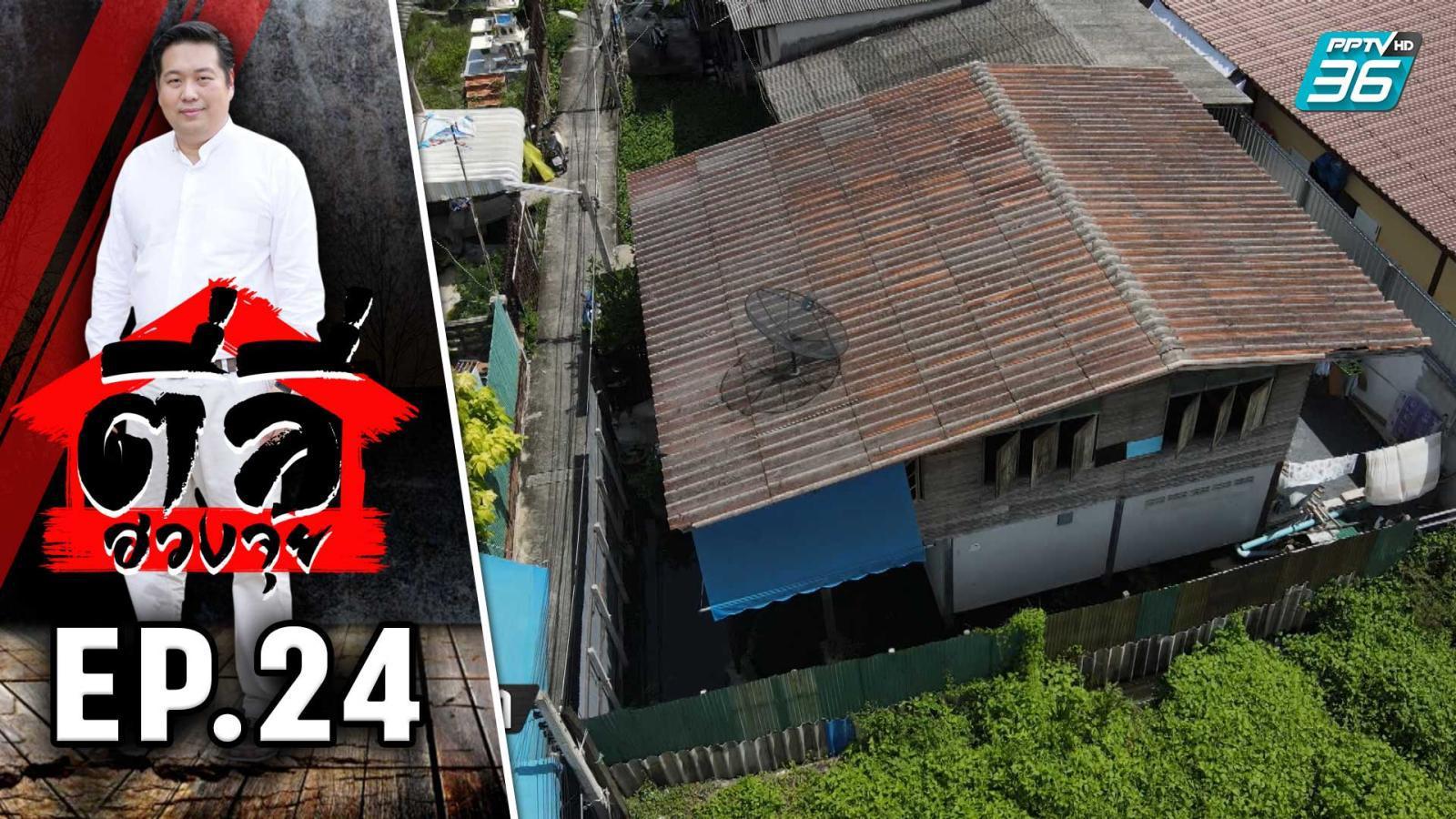 ตี่ลี่ฮวงจุ้ย EP.24 | ตอน บ้านจากเป็นจากตาย | PPTV HD 36
