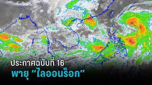 """อัปเดต พายุ """"ไลออนร็อก"""" ขึ้นฝั่งเวียดนาม อีสานตอนบนฝนเพิ่มขึ้น-ใต้ฝนตกหนัก"""
