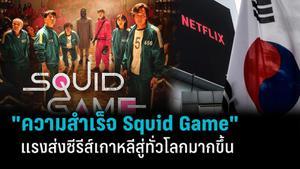 """ส่องความสำเร็จ """"Squid Game"""" แรงส่งซีรีส์เกาหลีให้คนทั่วโลกรู้จักมากขึ้น"""