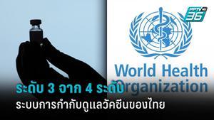 """เหตุผล WHO """"ยกระดับระบบการกำกับดูแลวัคซีนของไทย"""" สู่ระดับ 3 จาก 4"""