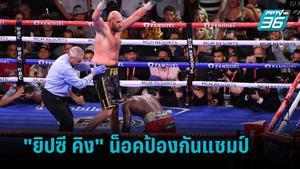 จบภาค 3 ! ฟิวรี่ น็อค ไวล์เดอร์  ป้องกันแชมป์เฮฟวี่เวต WBC