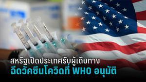 สหรัฐฯ ยอมรับผู้เดินทางจากต่างประเทศหากได้รับ 6 วัคซีน WHO รับรอง