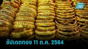 ราคาทองวันนี้ – 11 ต.ค. 64 เปิดตลาด ลดลง 50 บาท รูปพรรณบาทละ 28,650