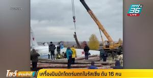 เครื่องบินนักโดดร่มตกในรัสเซีย ดับ 16 คน