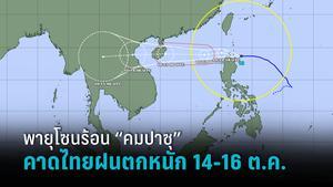 """มาอีกลูก! พายุโซนร้อน """"คมปาซุ"""" อุตุฯคาดแผลงฤทธิ์ 14-16 ต.ค. เตือนฝนตกหนักกว่าเดิม"""
