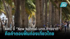 "AWC ชี้ ""เทรนด์ New Normal-นักเดินทางต่างชาติ"" คำตอบฟื้นท่องเที่ยวไทย"