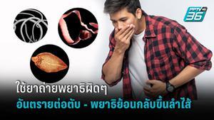 ใช้ยาถ่ายพยาธิผิดๆ อาจส่งผลเสียกับตับ หรือร้ายสุดเจอพยาธิย้อนกลับขึ้นลำไส้