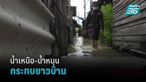 น้ำเหนือ-น้ำหนุน กระทบชาวบ้านริมเจ้าพระยา
