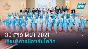 30 สาวงาม MUT 2021 เก็บตัววันที่สอง! เรียนรู้การป้องกันโควิด-19