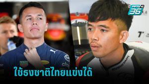 """ผู้ว่ากกท.ยัน """"สมเกียรติ-อัลบอน"""" ใช้ธงชาติไทยแข่งได้ปกติ"""