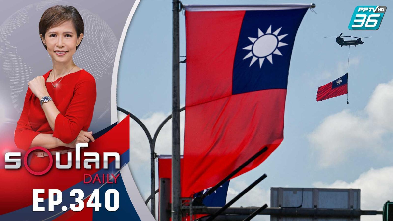 ไต้หวัน – จีน ยังระอุ ต่างฝ่ายต่างแสดงท่าทีแข็งกร้าว | 11 ต.ค. 64 | รอบโลก DAILY