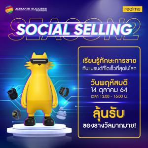 "Realme เชิญชวนร่วมกิจกรรมสัมมนาออนไลน์ ""SOCIAL SELLING"" เรียนรู้ทักษะการขายในโลกดิจิทัล ซีซั่น 2 ฟรี !!"