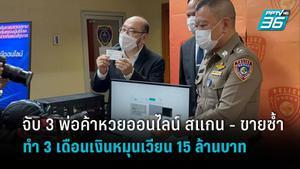 กองสลากฯ ประสาน ปคบ. จับพ่อค้าหวยออนไลน์ สแกน - ขายซ้ำ  3 เดือนยอดเงินหมุนเวียน 15 ล้านบาท
