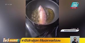 เมียขาโหด ฉุนผัวไม่ล้างตู้ปลา จับปลาสุดรักทอดกรอบ
