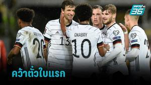 เยอรมนี ทีมแรกคว้าตั๋วเข้ารอบสุดท้ายฟุตบอลโลก 2022