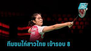 แบดมินตันสาวไทย ชนะ สเปน  5-0 คู่ เข้ารอบ 8 ทีม ศึกอูเบอร์ คัพ