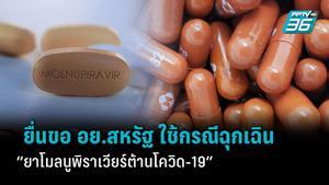 """เมอร์คยื่น FDA  ขอใช้""""ยาโมลนูพิราเวียร์""""ต้านโควิด-19กรณีฉุกเฉินในสหรัฐ"""