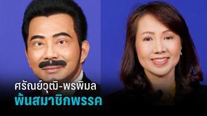 """เพื่อไทย มีมติขับ """"ศรัณย์วุฒิ-พรพิมล"""" พ้นสมาชิกพรรค"""