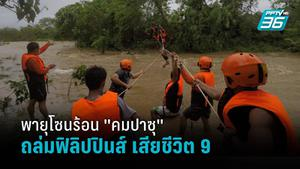 """พายุโซนร้อน """"คมปาซุ"""" ถล่มฟิลิปปินส์ เสียชีวิต 9 คน"""