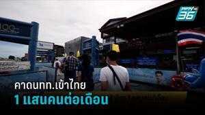 หอการค้าไทย คาดนทท.เข้าไทย1แสนคนต่อเดือน
