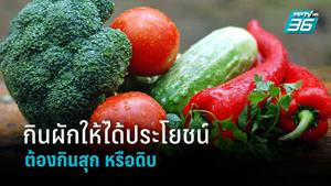 คนชอบกินผักต้องรู้...ผักแต่ละชนิดกินสุก หรือดิบ ได้คุณค่าทางอาหารไม่เท่ากัน