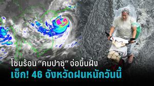 """ประกาศ ฉบับ 5 """"พายุคมปาซุ"""" จ่อขึ้นฝั่ง กรมอุตุฯ เตือน 46 จังหวัดรับมือฝนตกหนัก!"""