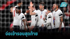 อังกฤษ ตามเจ๊า ฮังการี 1-1 ลุ้นเข้ารอบสุดท้ายบอลโลก เกมหน้า