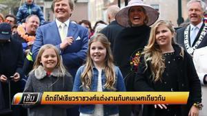 เนเธอร์แลนด์ไฟเขียวราชวงศ์แต่งงานเพศเดียวกัน ไม่เสียสิทธิครองบัลลังก์