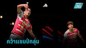 ขนไก่สาวทีมชาติไทย ชนะอินเดีย คว้าแชมป์กลุ่ม อูเบอร์ คัพ  2020