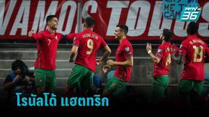 โด้ กดแฮตทริกที่ 10 ในทีมชาติ โปรตุเกส ถล่ม ลักแซมเบิร์ก 5-0 คัดบอลโลก