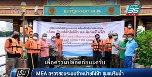 MEA ตรวจสอบระบบจำหน่ายไฟฟ้า ชุมชนริมน้ำ