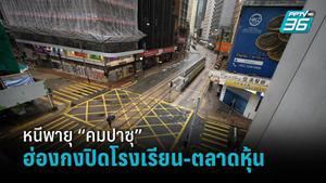 """ฮ่องกงชัตดาวน์ ปิดโรงเรียน-ตลาดหุ้น หนีพายุโซนร้อน """"คมปาซุ"""""""