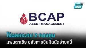 """""""ไร้ผลกระทบกองทุนบริษัทไทย"""" อสังหาริมทรัพย์จีนผิดนัดชำระหนี้"""
