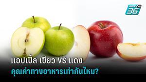 รู้หรือไม่ แอปเปิ้ล สีต่างกันก็ให้คุณค่าทางโภชนาการก็ต่างกัน