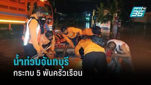 ฝนถล่มจันทบุรี  น้ำท่วม 6 อำเภอ กระทบ 5 พันครัวเรือน ถ.สายรองสัญจรไม่ได้