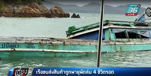 พายุพัดเรือขนส่งสินค้าล่ม เคราะห์ดีน้ำตื้น 4 ชีวิตรอด