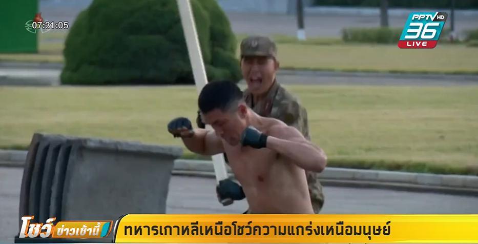 ทหารเกาหลีเหนือโชว์ความแกร่งเหนือมนุษย์