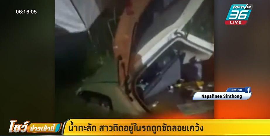 ผู้ประกาศข่าวสาวติดอยู่ในรถถูกน้ำท่วมซัดลอยเคว้ง