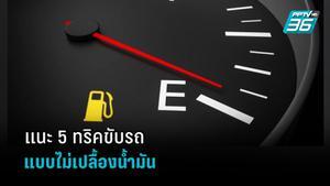 แนะ 5 ทริคในการขับรถ แบบไม่เปลื้องน้ำมัน ในช่วงราคาน้ำมันยังพุ่ง