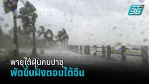 พายุไต้ฝุ่นคมปาซุพัดขึ้นฝั่งตอนใต้จีน