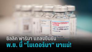 """บริษัทซิลลิคฯ แถลงยืนยัน พ.ย. นี้ """"วัคซีนโควิด-19 โมเดอร์นา มาแน่"""""""