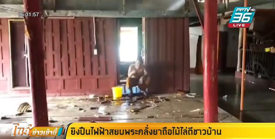 ยิงปืนไฟฟ้าสยบพระคลั่งยาบ้า ถือไม้ไล่ตีชาวบ้าน