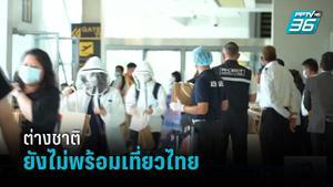 ต่างชาติยังไม่พร้อมเที่ยวไทย จับตามาตรการรัฐ